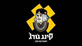 קינג גורג לוגו